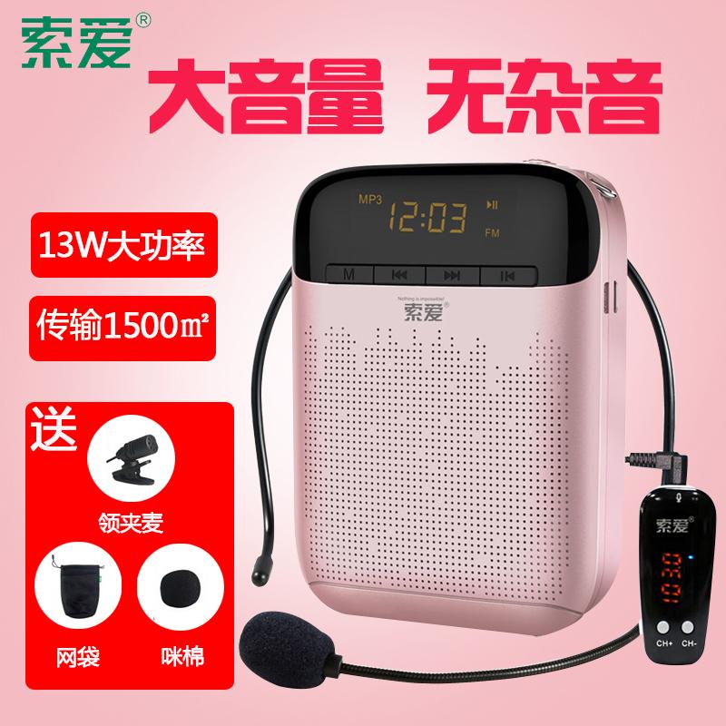 索爱 S-588小蜜蜂无线扩音器教师学导游专用大功率播放器腰挂喇叭5元优惠券