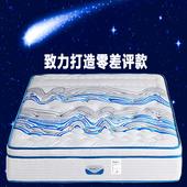 30cm超厚软乳胶床垫1.5米1.8九区独立弹簧双面两用护脊海马席梦思