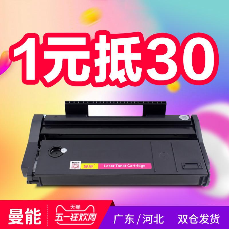 ricoh打印机碳粉盒