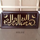 伊斯兰教回族穆斯林 用品入户门门头杜瓦嘟啊木牌经文刻字泰斯米