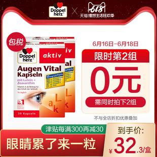 2盒 德国双心多维叶黄素护眼软胶囊进口成人缓解干涩视疲劳30粒