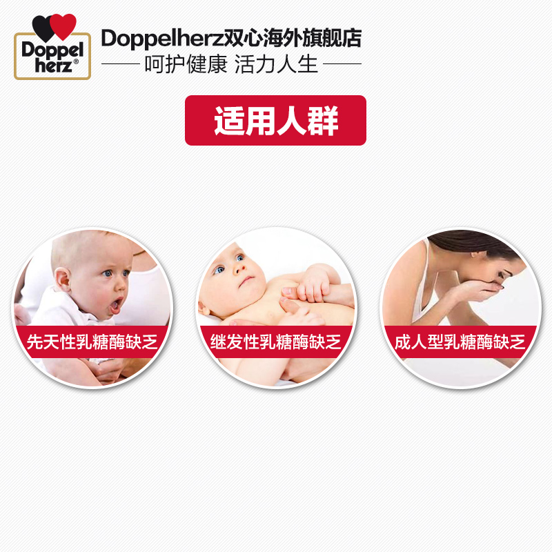 【临期】德国双心分解乳糖酶消化片120片 补充乳糖酶呵护婴儿吃奶