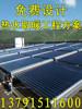 太阳能供暖供热系统