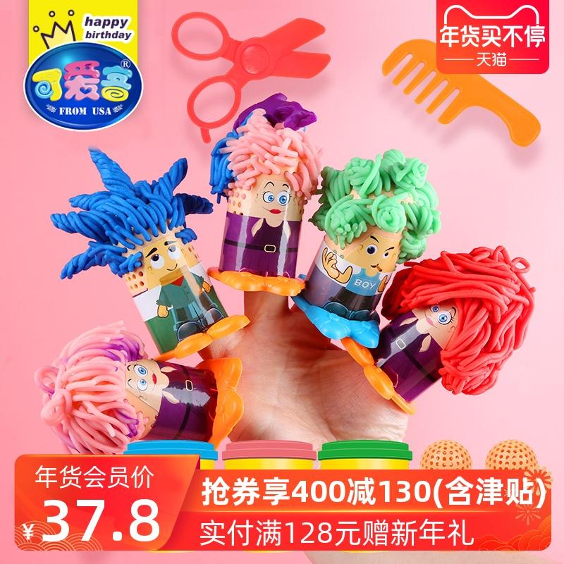 可爱客 美国儿童玩具理发挤头发彩泥无毒橡皮泥生日礼物玩具套装
