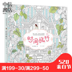 [中信书店 Genuine]Time Travel Popular Korean Decompression Book Song Wisdom Adult Coloring book Korea Coloring Book Hand-painted Coloring Illustrated CITIC Press