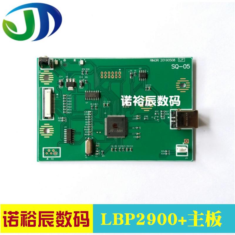 适用 佳能2900+主板 兼容 佳能LBP2900+接口板 LBP3000主板 佳能3000接口板 USB打印板