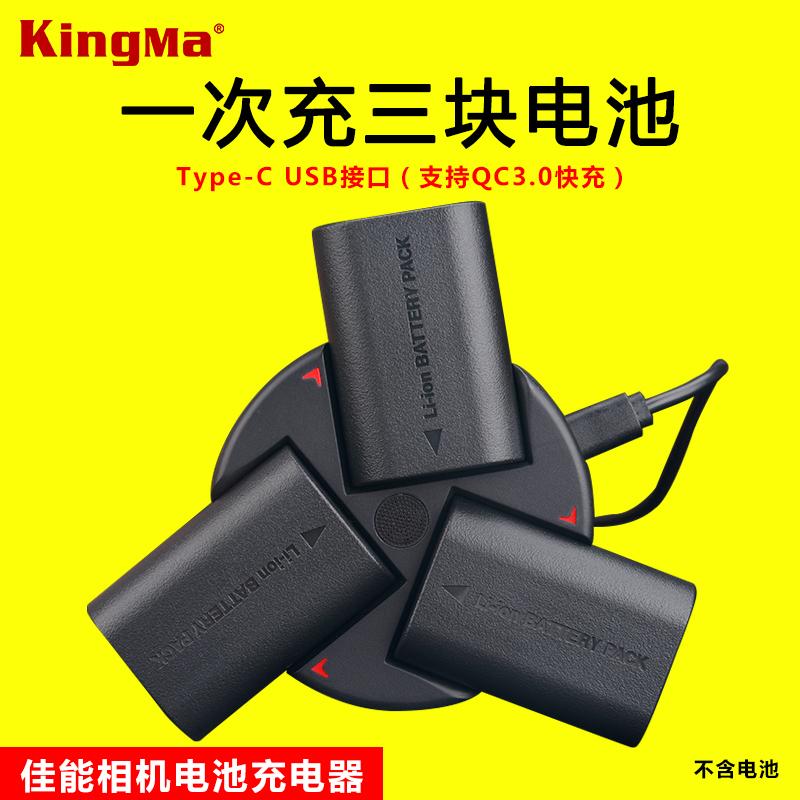劲码LP-E6充电器for佳能EOS R 60D 7D 6D 70D 80D 5D2 5D3单反相机5D4 5DRS 6D2 7D2佳能相机充电器 快充座充