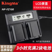 a7r3 双充充电器 FZ100电池充电器for索尼ILCE A7M3微单相机 座充 索尼充电器 快充充电器 劲码 A7m3