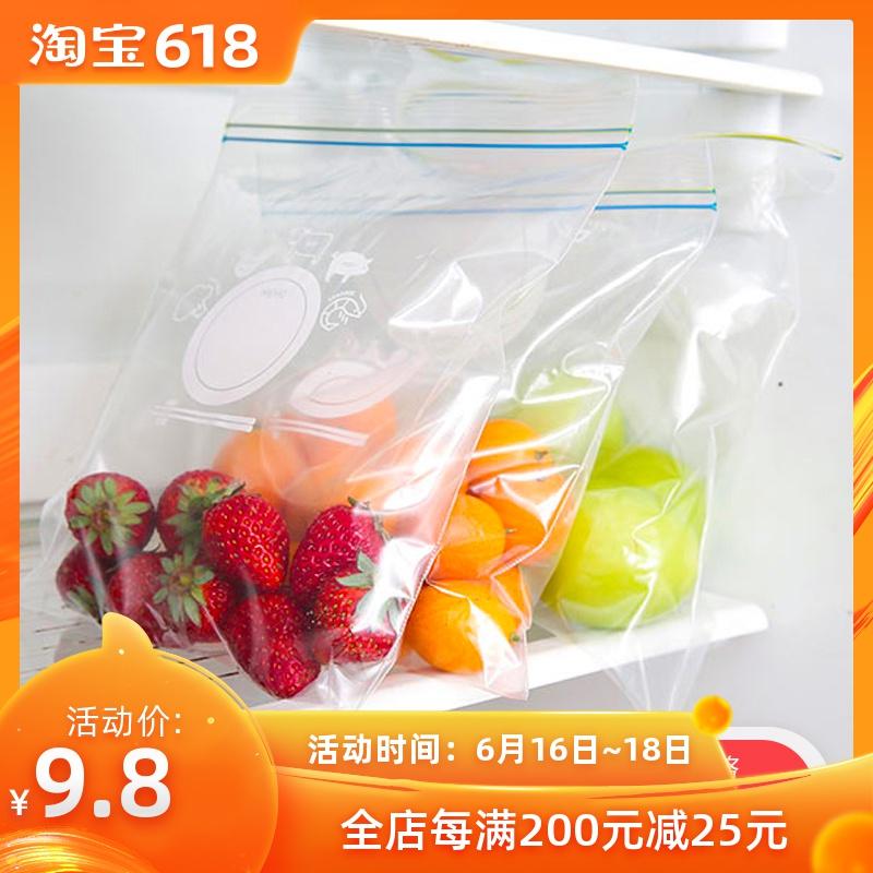 日本自封口保鲜袋食品袋小号家用密封袋加厚冰箱水果冷冻大密实袋