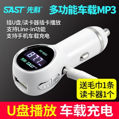 先科车载MP3播放器aux手机音乐U盘车用FM发射汽车点烟器式充电器