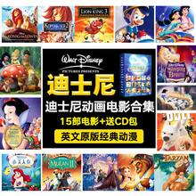 正版迪士尼英语电影合集英文原版动画片dvd碟片卡通片光盘儿童片