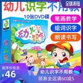 儿童识字DVD碟片幼儿识汉字动画片光盘早教学习光碟识字不必教