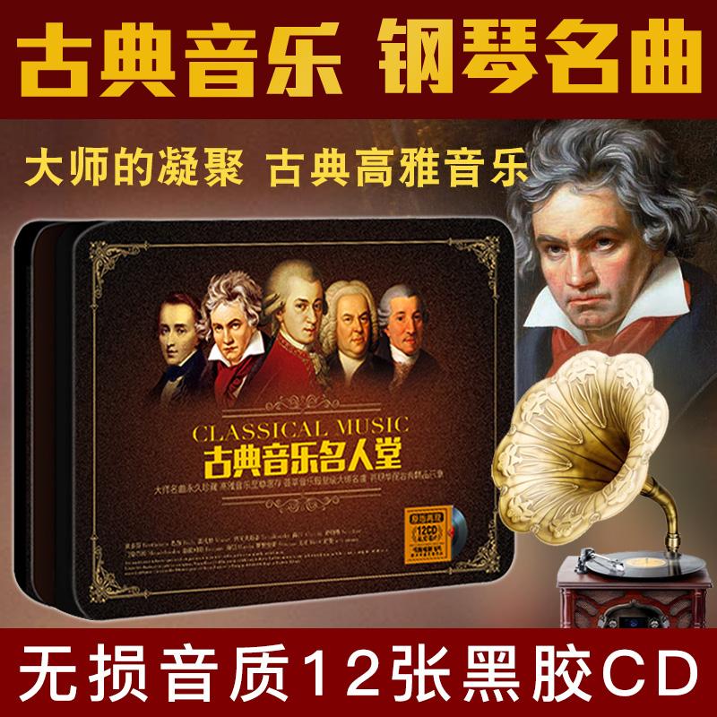 钢琴曲贝多芬车载CD古典音乐光盘黑胶