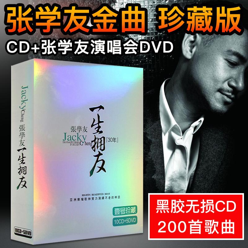 Музыкальные CD и DVD диски Артикул 583790055505