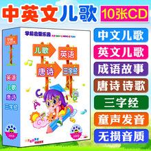 幼儿童中英文儿歌早教英语国学三字经唐诗故事歌曲车载cd光盘碟片图片