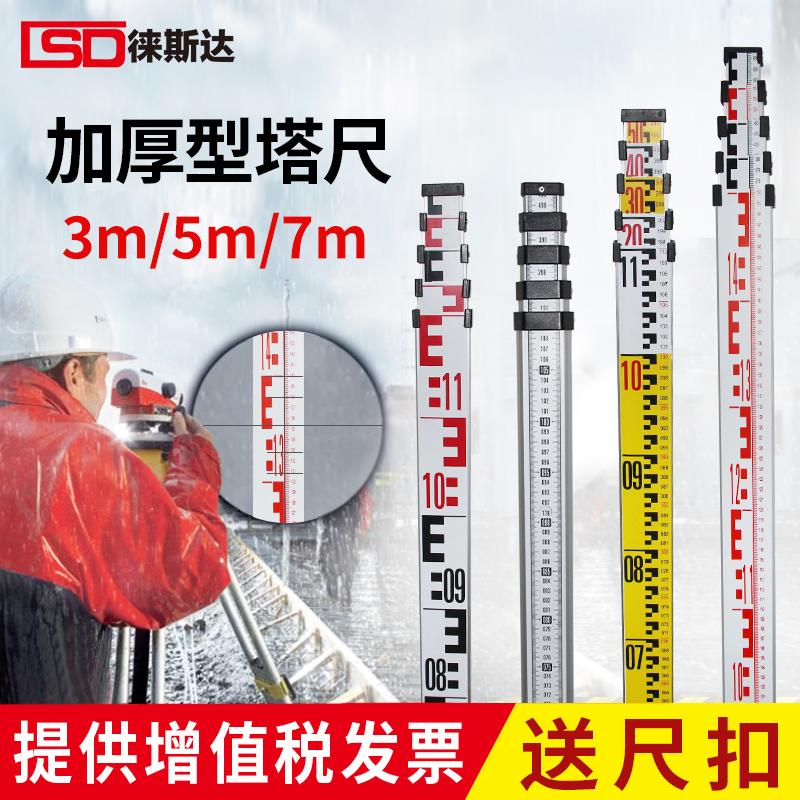 水准仪铝合金塔尺加厚5米塔尺3米塔尺7米塔尺双面可伸缩刻度标尺