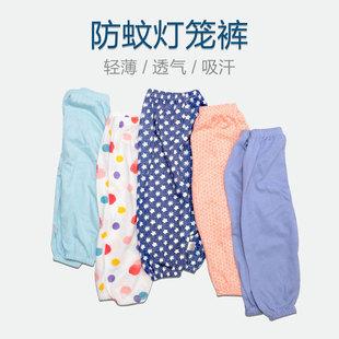 夏薄款 宝宝防蚊裤 婴儿纯棉灯笼裤 中大童裤 儿童空调裤 男女童睡裤
