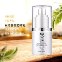 30gSPF50美白美容液防曬霜WHITEASTALIFT艾詩緹日本