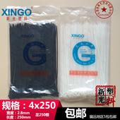 厂家直新光尼龙扎带4x250 4*250黑白宽度2.8mm长25cm足250条彩色
