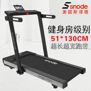 斯诺德VT20折叠跑步机家用超静音减震大型平板室内小型健身房专用