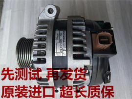 七代雅阁2.4雅阁2.0八代雅阁2.4.CRV2.4CRV2.0六代本田发电机3.0图片