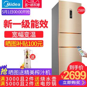 Midea/美的 BCD-258WTPZM(E)电冰箱三门家用智能变频节能风冷无霜