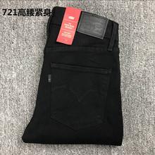 现货Levi's/李维斯721高腰紧身修身黑色四季款牛仔裤女18882-0024