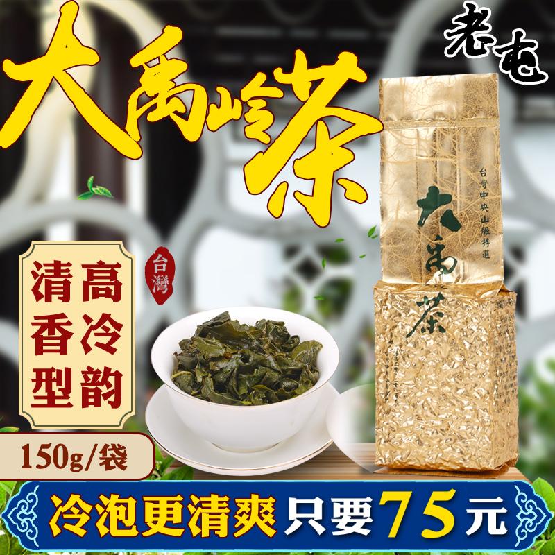 大禹岭高山茶茶叶