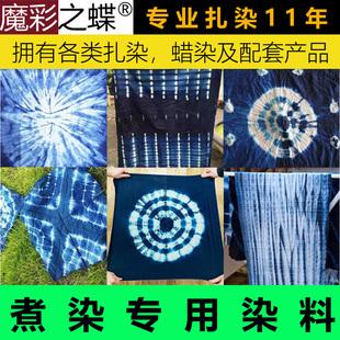 扎染染料煮染专用颜料学生手工diy材料热染泡染靛蓝单色染料