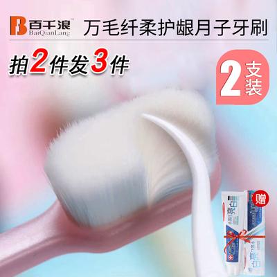 月子牙刷产后软毛家用成人女孕产妇儿童专用万毛小头超软牙刷正品