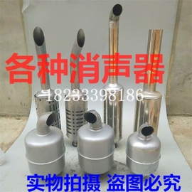 195/1100/1105/1110/1115/1125/1130柴油机 拖拉机 消声器 不锈钢图片
