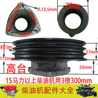 Pulley single cylinder diesel belt pulley belt pulley triangle belt B type puffing machine cast iron increase wheel three slots 3