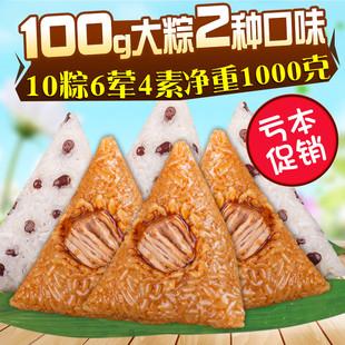 小英斋 嘉兴粽子鲜肉粽豆沙粽新鲜真空组合端午节特产早餐粽