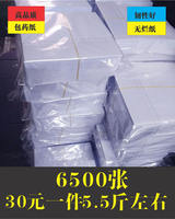 Packing paper 40 g 9.7*10 cm 6500 sheets. Small wrapping paper, small square paper