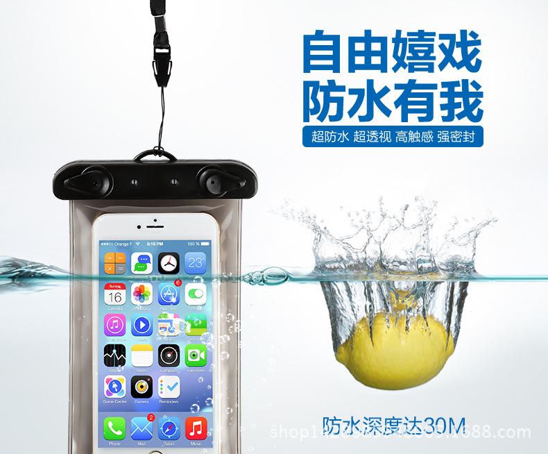苹果小米三星华为防水手机袋防水防尘潜水套6plus温泉游泳5.5英寸