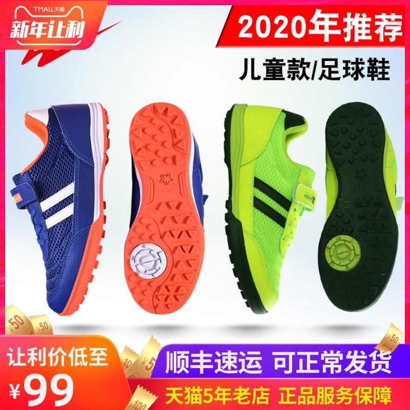双星足球鞋男网面春夏季新款儿童足球鞋男童碎钉足球训练鞋女透气