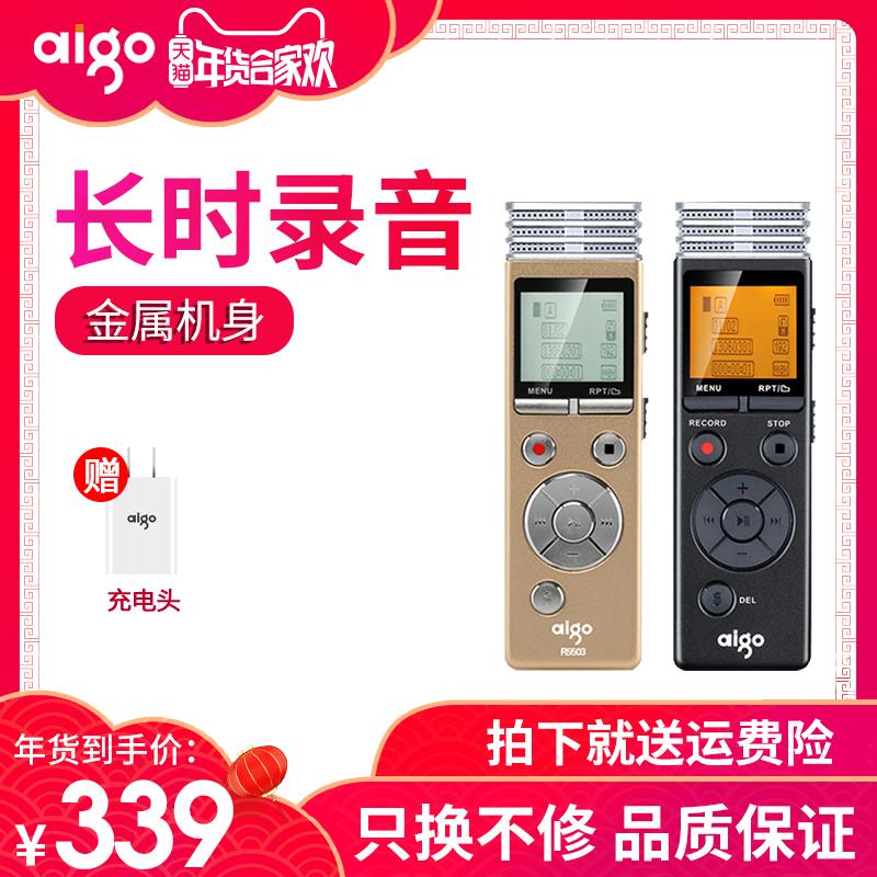 patriot R5503 recording pen 8G recording pen professional HD noise reduction
