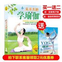 瑜伽初级教学入门教材光盘正版dvd瘦身操自学全套视频教程光碟片