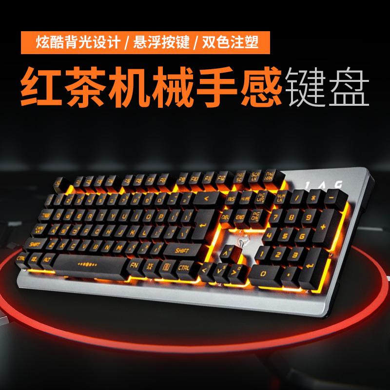 金刚狼机械键盘