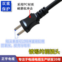 Zhengyu electric hammer drill cutting machine angle grinder power tool hair dryer power cord two core with plug sheath cable