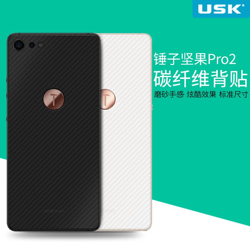 锤子坚果pro2背膜碳纤维超薄磨砂立体防指纹手机背面保护膜
