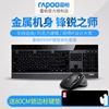 无线键盘超薄金属