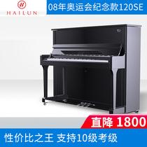 送货上门立式钢琴教学钢琴家用31PH系列H精品海伦钢琴