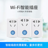 Bolian smart WiFi socket Mobile remote wireless timing remote control switch 10A Tmall Elf voice control