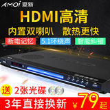 Amoi/夏新 EVD-608便携式dvd影碟机家用高清光盘evd光碟播放器vcd一体放碟片的播放读碟机迷你儿童看蝶机音碟