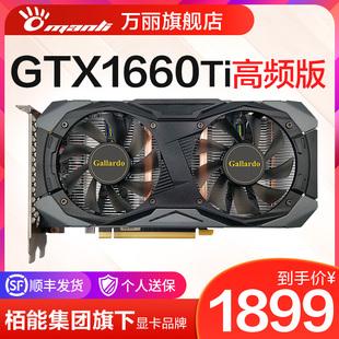 万丽GTX1660Ti-6G盖拉多显卡