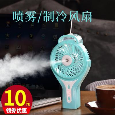 空调喷雾小风扇迷你可充电便携式学生宿舍床上办公室电脑桌面手持手拿usb电扇制冷器喷水小型随身电池电风扇