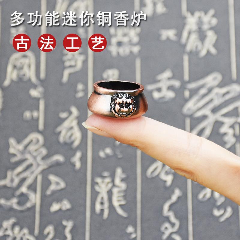 自在香堂 拇指尖香炉 铜质袖珍狮耳香座 香插立香线香托 香薰香道