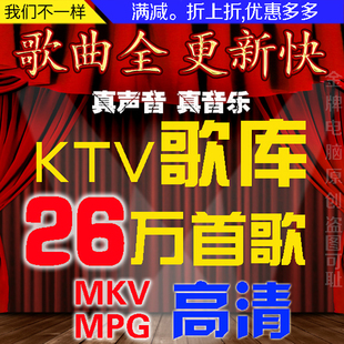 DVD歌库 MKV歌库 KTV歌库 家庭KTV电脑点歌系统软件 歌曲 MPG歌库