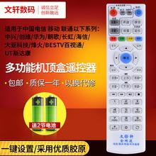 中国电信 通用IPTV 万能机顶盒遥控器 华为 中兴 电信万能遥控器